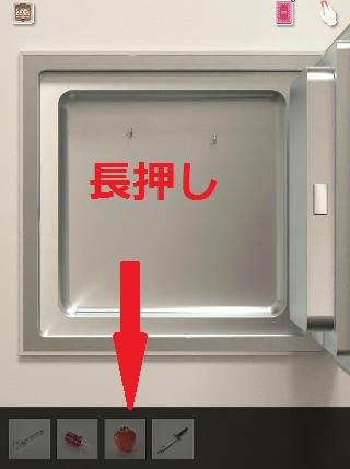 cubic room攻略 長押しでリンゴを画面をアップ